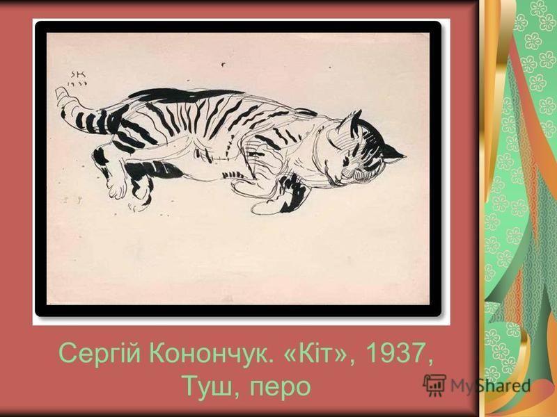 Сергій Конончук. «Кіт», 1937, Туш, перо