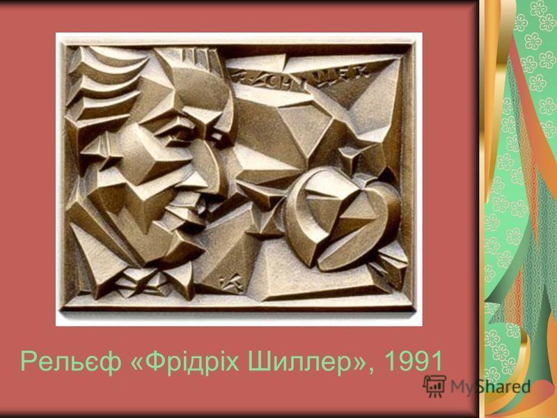 Рельєф «Фрідріх Шиллер», 1991