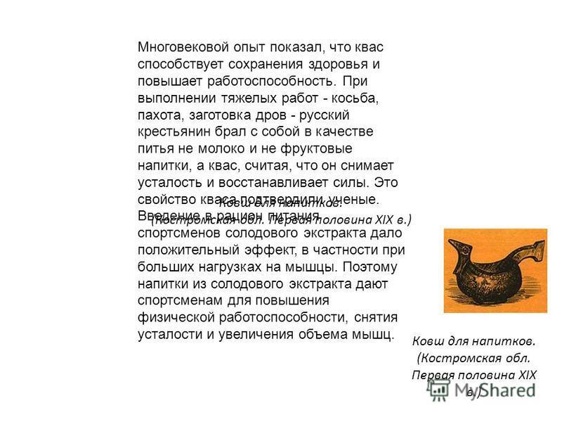Многовековой опыт показал, что квас способствует сохранения здоровья и повышает работоспособность. При выполнении тяжелых работ - косьба, пахота, заготовка дров - русский крестьянин брал с собой в качестве питья не молоко и не фруктовые напитки, а кв