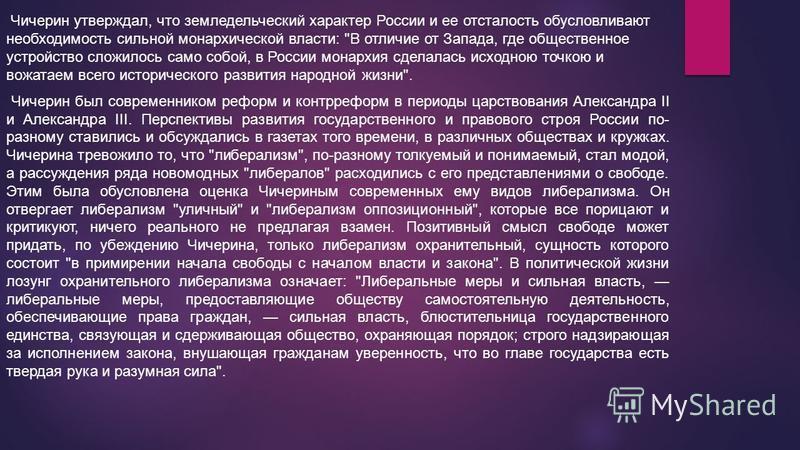 Чичерин утверждал, что земледельческий характер России и ее отсталость обусловливают необходимость сильной монархической власти: