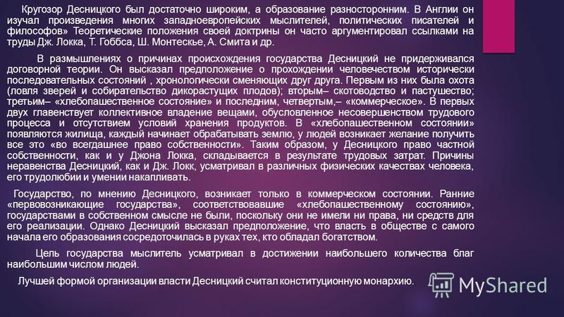 Кругозор Десницкого был достаточно широким, а образование разносторонним. В Англии он изучал произведения многих западноевропейских мыслителей, политических писателей и философов» Теоретические положения своей доктрины он часто аргументировал ссылкам