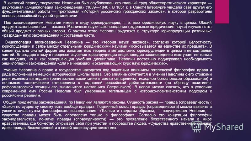 В киевский период творчества Неволина был опубликован его главный труд общетеоретического характера двухтомная «Энциклопедия законоведения» (18391840). В 1851 г. в Санкт-Петербурге увидела свет другая его фундаментальная работа трехтомная «История ро