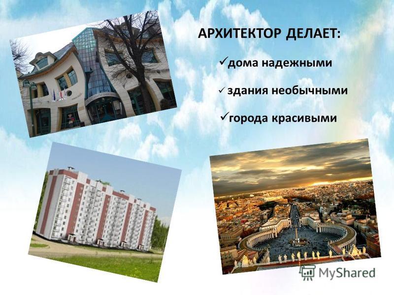АРХИТЕКТОР ДЕЛАЕТ: дома надежными здания необычными города красивыми