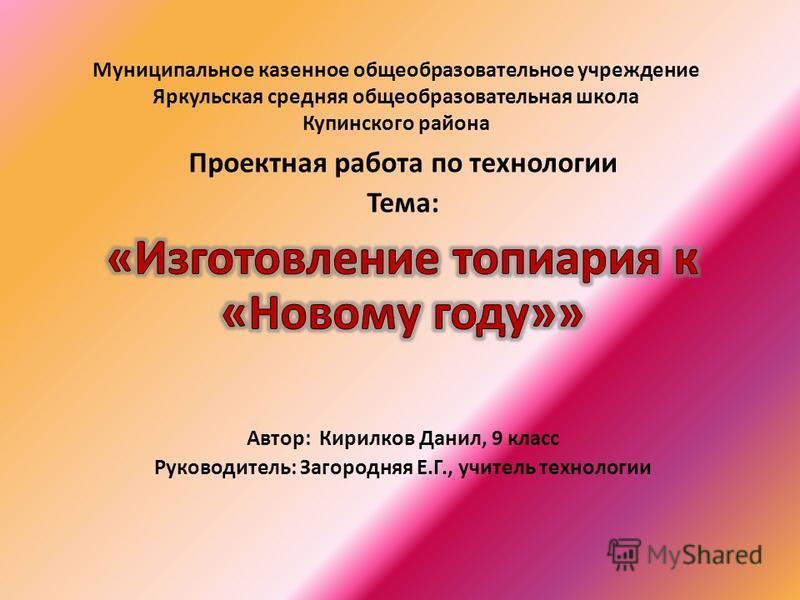 Муниципальное казенное общеобразовательное учреждение Яркульская средняя общеобразовательная школа Купинского района