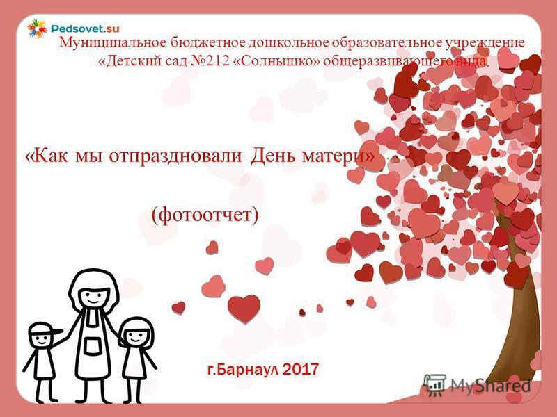 г.Барнаул 2017 Муниципальное бюджетное дошкольное образовательное учреждение «Детский сад 212 «Солнышко» общеразвивающего вида