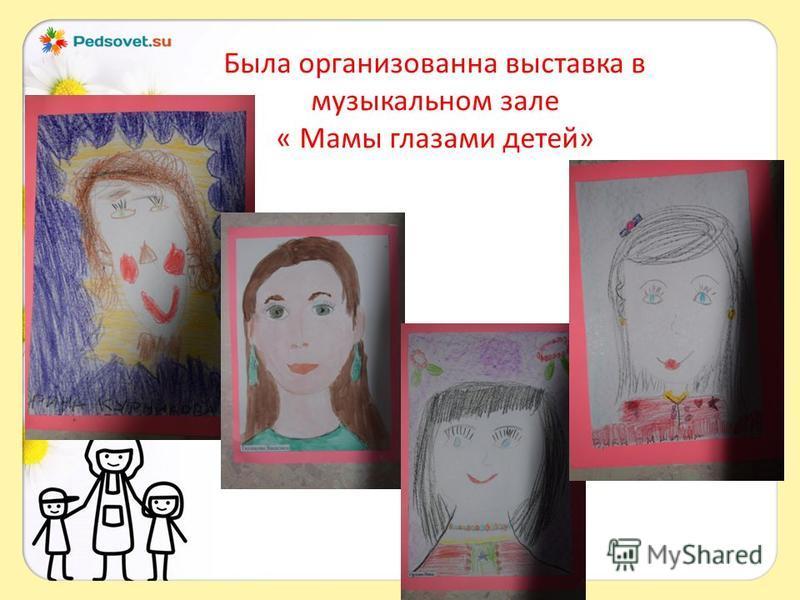 Была организованна выставка в музыкальном зале « Мамы глазами детей»