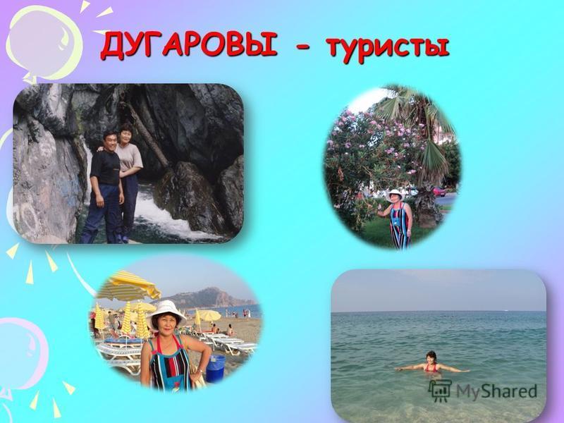 ДУГАРОВЫ - туристы