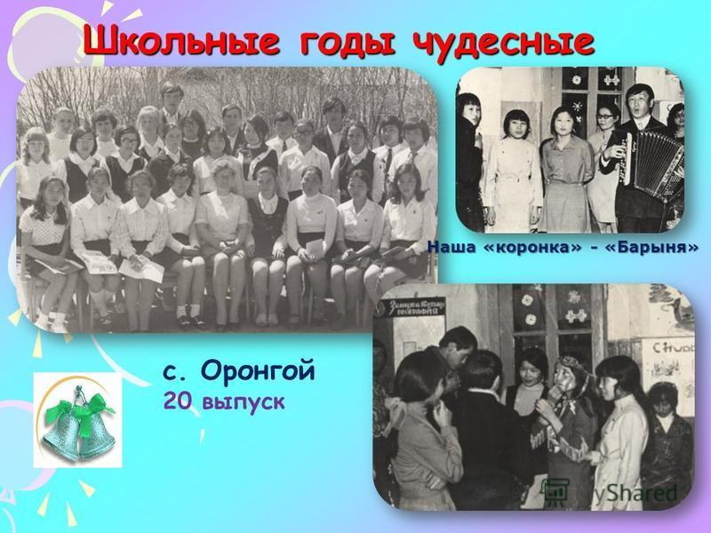 Школьные годы чудесные с. Оронгой 20 выпуск Наша «коронка» - «Барыня»