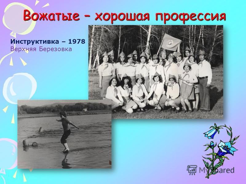 Вожатые – хорошая профессия Инструктивка – 1978 Верхняя Березовка