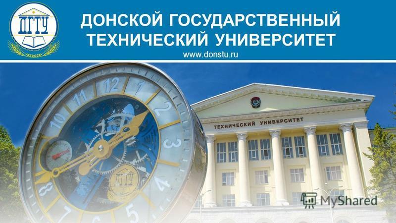 ДОНСКОЙ ГОСУДАРСТВЕННЫЙ ТЕХНИЧЕСКИЙ УНИВЕРСИТЕТ www.donstu.ru
