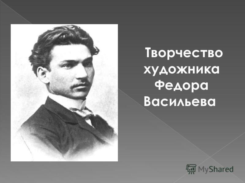 Творчество художника Федора Васильева