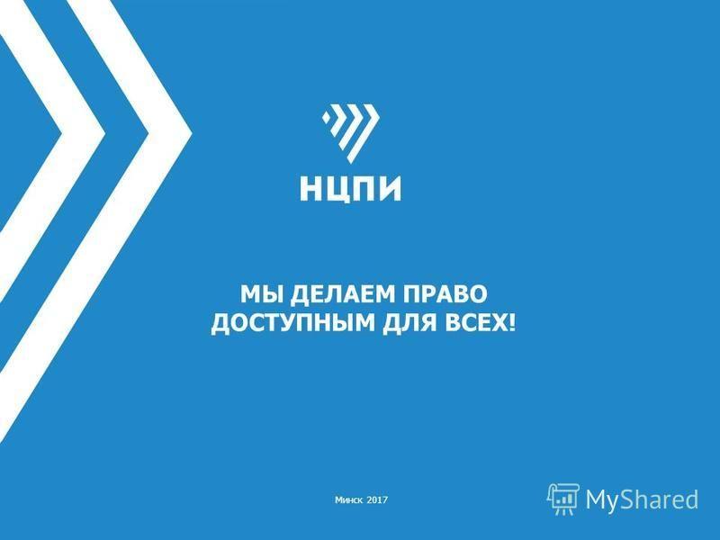 МЫ ДЕЛАЕМ ПРАВО ДОСТУПНЫМ ДЛЯ ВСЕХ! Минск 2017