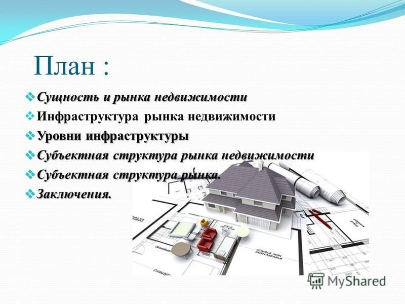 План : Сущность и рынка недвижимости Сущность и рынка недвижимости Инфраструктура рынка недвижимости Уровни инфраструктуры Уровни инфраструктуры Субъектная структура рынка недвижимости Субъектная структура рынка недвижимости Субъектная структура рынк