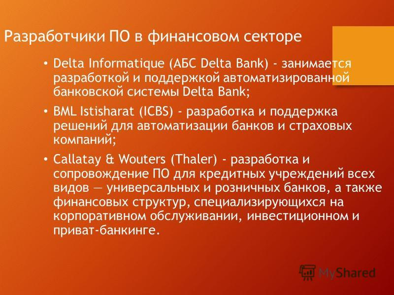 Разработчики ПО в финансовом секторе Delta Informatique (АБС Delta Bank) - занимается разработкой и поддержкой автоматизированной банковской системы Delta Bank; BML Istisharat (ICBS) - разработка и поддержка решений для автоматизации банков и страхов