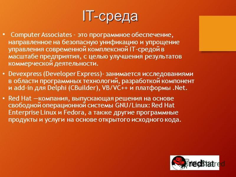 Computer Associates - это программное обеспечение, направленное на безопасную унификацию и упрощение управления современной комплексной IT-средой в масштабе предприятия, с целью улучшения результатов коммерческой деятельности. Devexpress (Developer E
