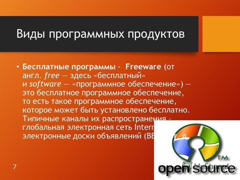 Виды программных продуктов Бесплатные программы - Freeware (от англ. free здесь «бесплатный» и software «программное обеспечение») это бесплатное программное обеспечение, то есть такое программное обеспечение, которое может быть установлено бесплатно