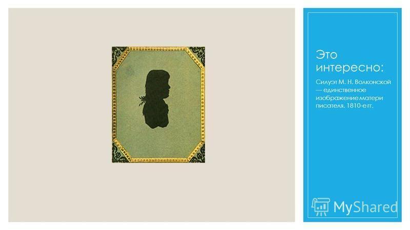 Это интересно: Силуэт М. Н. Волконской единственное изображение матери писателя. 1810-е гг.