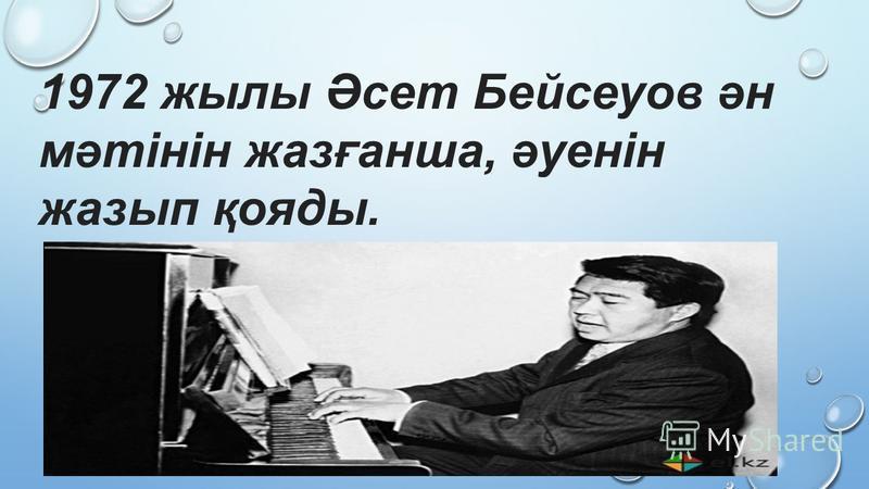 1972 жилы Әсет Бейсеуов ән мәтінін жазғанша, әуенін жазып қояды.