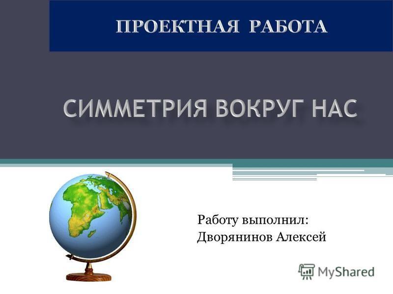 Работу выполнил: Дворянинов Алексей