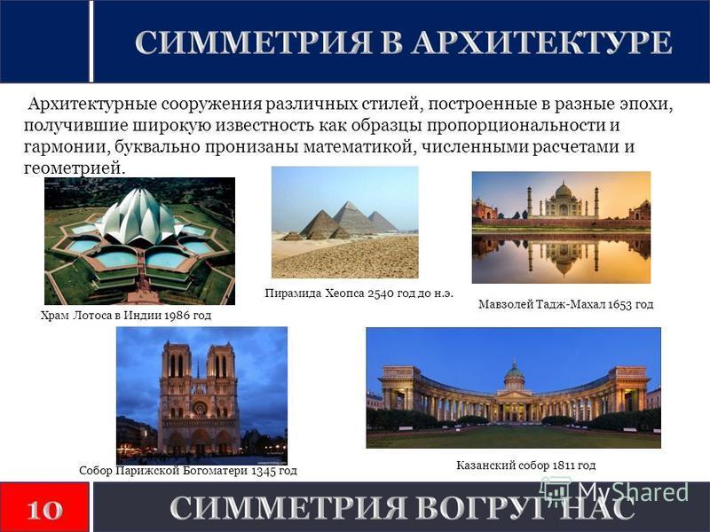 Архитектурные сооружения различных стилей, построенные в разные эпохи, получившие широкую известность как образцы пропорциональности и гармонии, буквально пронизаны математикой, численными расчетами и геометрией. Пирамида Хеопса 2540 год до н.э. Мавз