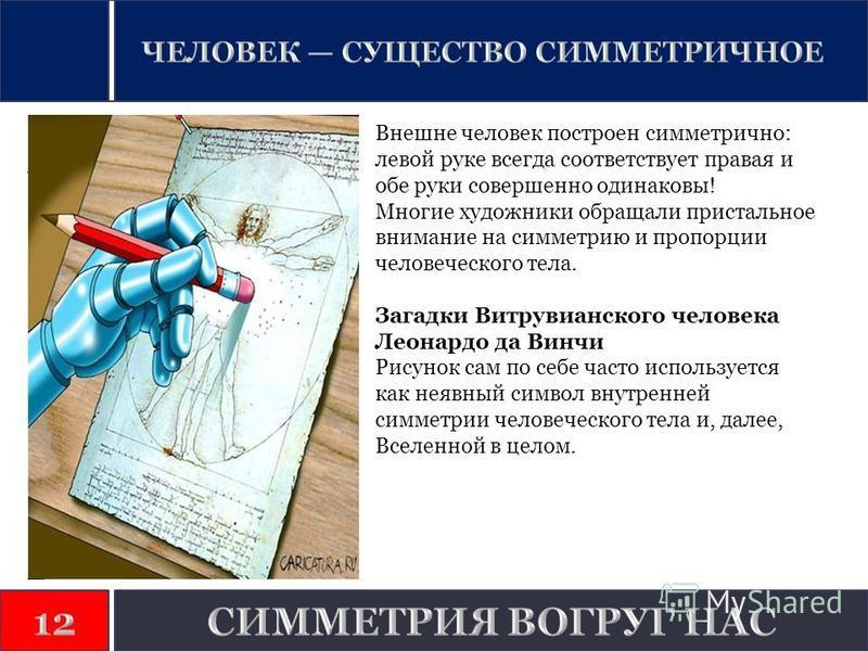Внешне человек построен симметрично: левой руке всегда соответствует правая и обе руки совершенно одинаковы! Многие художники обращали пристальное внимание на симметрию и пропорции человеческого тела. Загадки Витрувианского человека Леонардо да Винчи