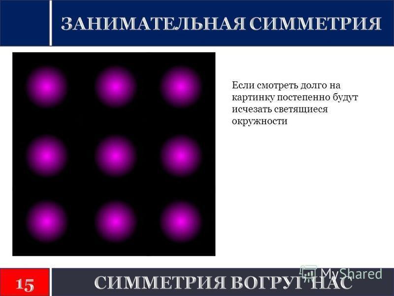 Если смотреть долго на картинку постепенно будут исчезать светящиеся окружности