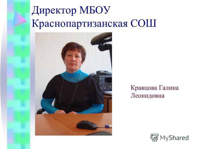 Директор МБОУ Краснопартизанская СОШ Кравцова Галина Леонидовна