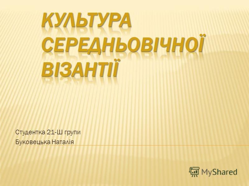 Студентка 21-Ш групи Буковецька Наталія