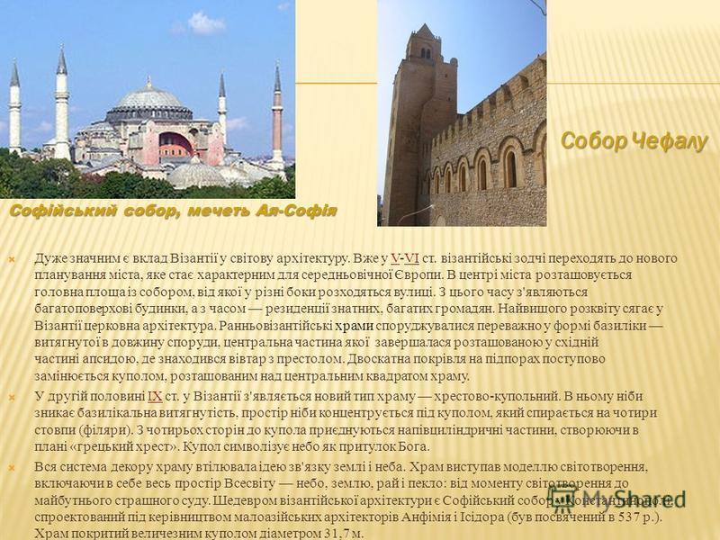 Дуже значним є вклад Візантії у світову архітектуру. Вже у V-VI ст. візантійські зодчі переходять до нового планування міста, яке стає характерним для середньовічної Європи. В центрі міста розташовується головна площа із собором, від якої у різні бок