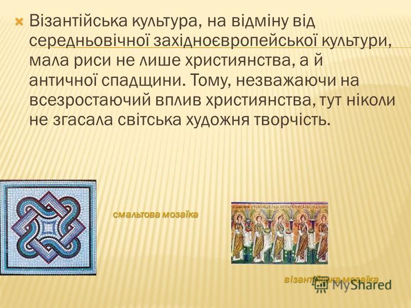 Візантійська культура, на відміну від середньовічної західноєвропейської культури, мала риси не лише християнства, а й античної спадщини. Тому, незважаючи на всезростаючий вплив християнства, тут ніколи не згасала світська художня творчість. візантій