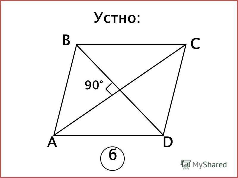 DА В С 90° б