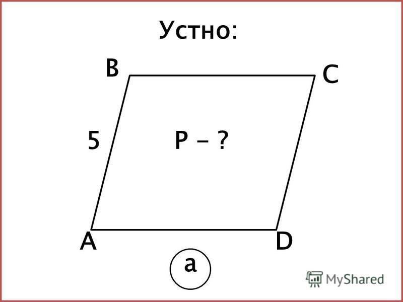 Устно: DА В С 5 а Р - ?