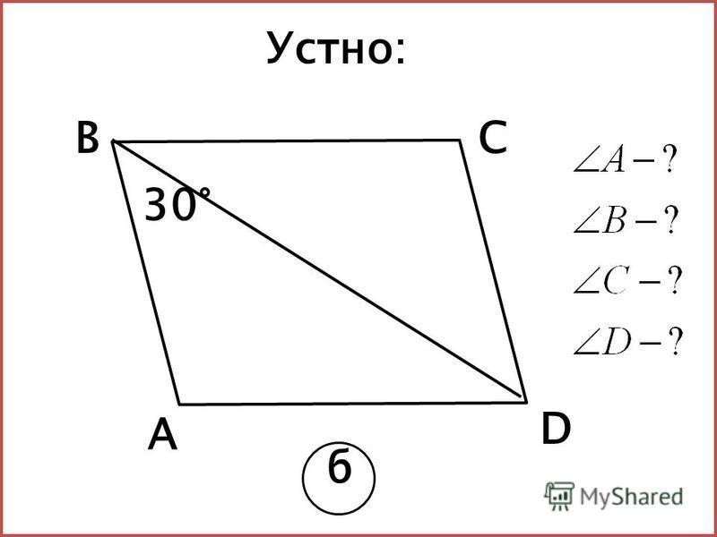 Устно: D СВ A 30° б