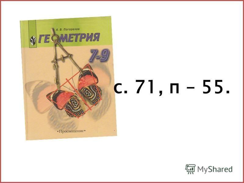 с. 71, п – 55.