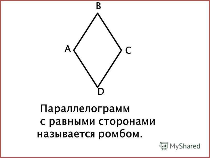 Параллелограмм с равными сторонами называется ромбом. D C B A