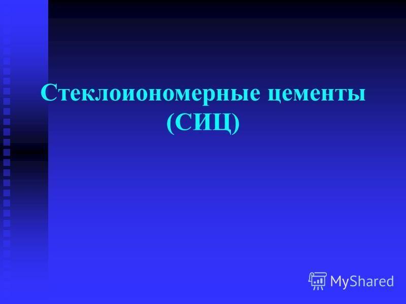 Стеклоиономерные цементы (СИЦ)