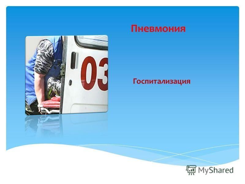 Пневмония Госпитализация