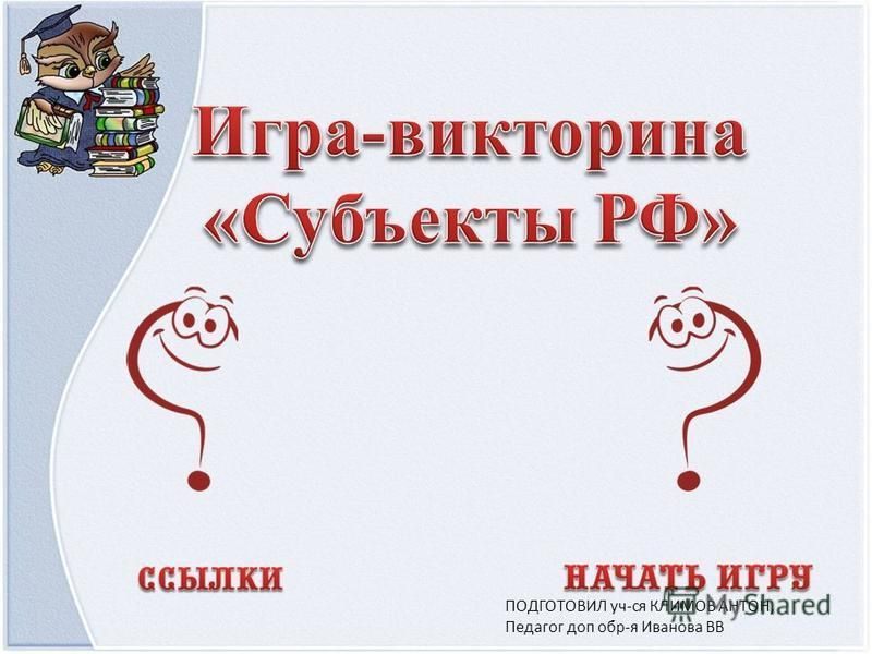 ПОДГОТОВИЛ уч-ся КЛИМОВ АНТОН, Педагог доп обр-я Иванова ВВ