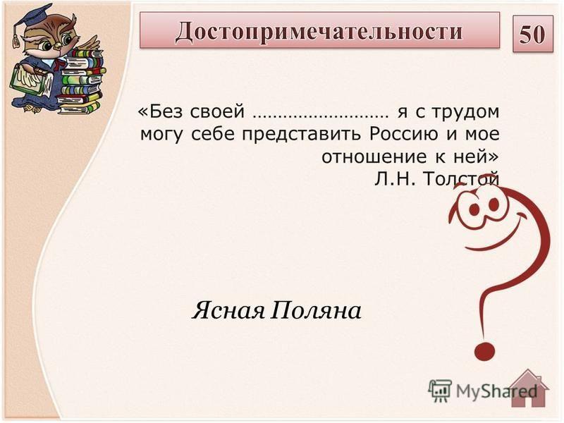 Ясная Поляна «Без своей ……………………… я с трудом могу себе представить Россию и мое отношение к ней» Л.Н. Толстой