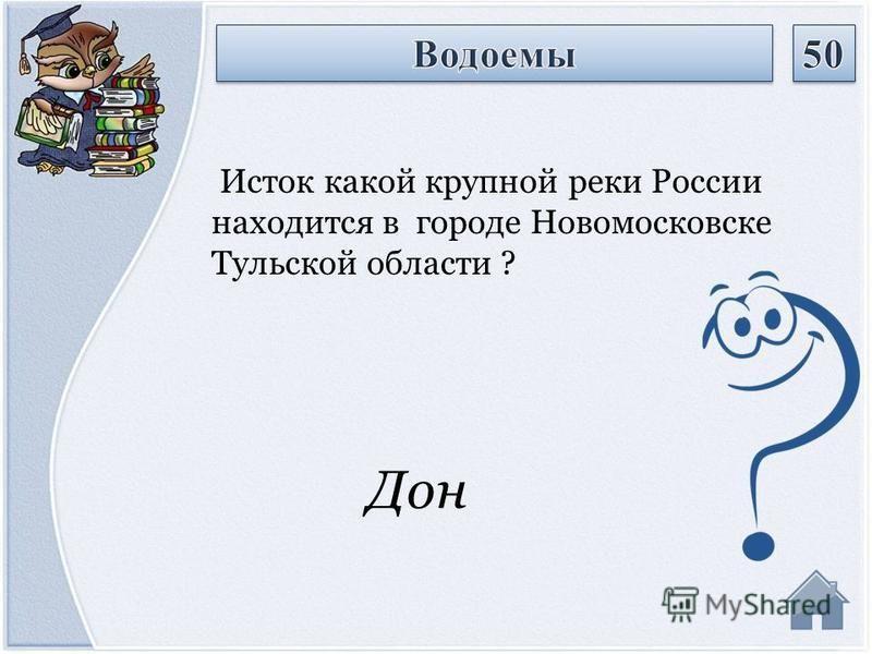 Дон Исток какой крупной реки России находится в городе Новомосковске Тульской области ?