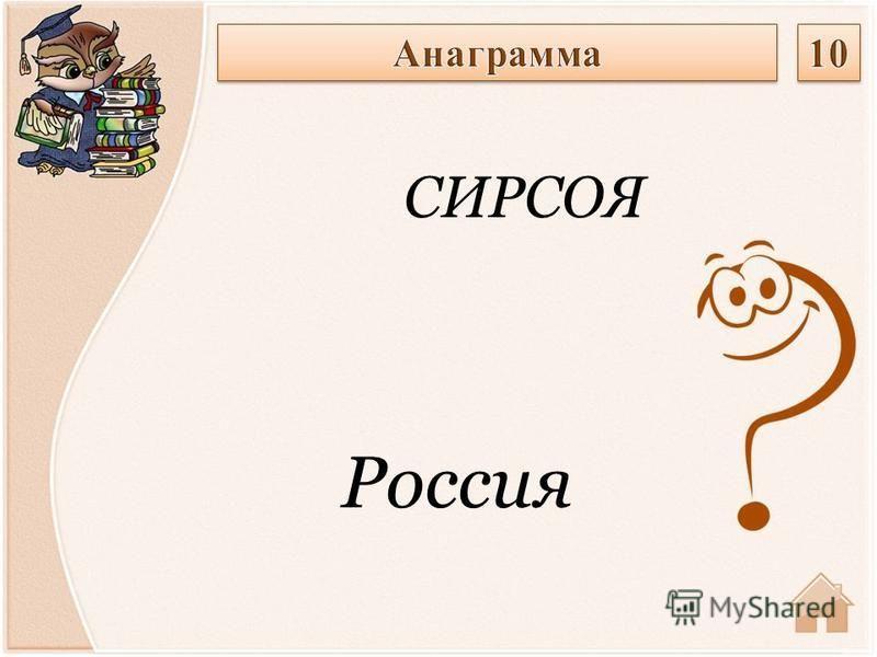 Россия СИРСОЯ