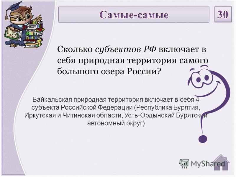 Байкальская природная территория включает в себя 4 субъекта Российской Федерации (Республика Бурятия, Иркутская и Читинская области, Усть-Ордынский Бурятский автономный округ) Сколько субъектов РФ включает в себя природная территория самого большого