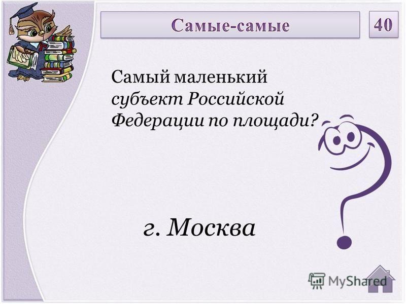 г. Москва Самый маленький субъект Российской Федерации по площади?