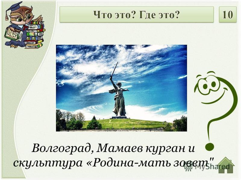 Волгоград, Мамаев курган и скульптура «Родина-мать зовет