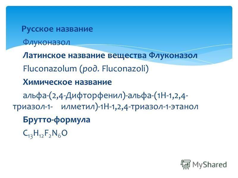 Русское название Флуконазол Латинское название вещества Флуконазол Fluconazolum (род. Fluconazoli) Химическое название альфа-(2,4-Дифторфенил)-альфа-(1Н-1,2,4- триазол-1- метил)-1H-1,2,4-триазол-1-этанол Брутто-формула C 13 H 12 F 2 N 6 O