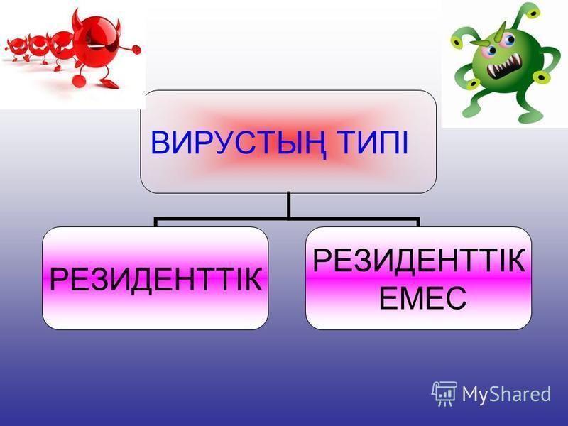 ВИРУСТЫҢ ТИПІ РЕЗИДЕНТТІК ЕМЕС