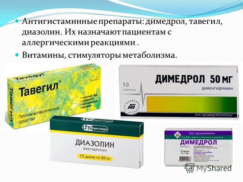 Антигистаминные препараты: димедрол, тавегил, диазолин. Их назначают пациентам с аллергическими реакциями. Витамины, стимуляторы метаболизма.