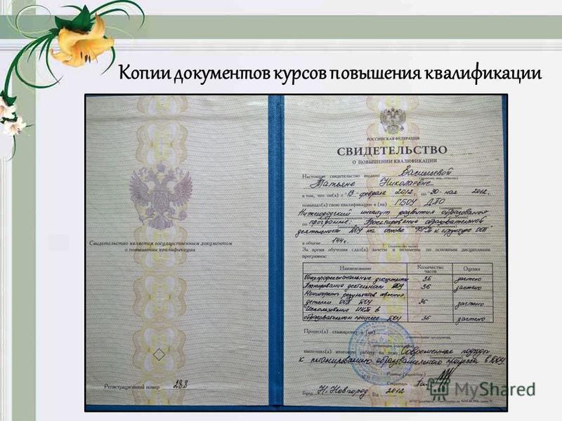 Копии документов курсов повышения квалификации