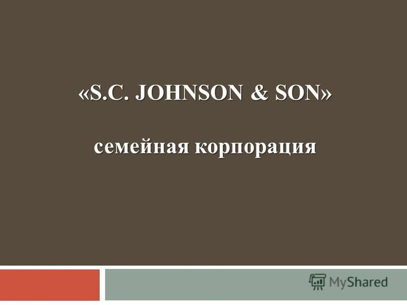 «S.C. JOHNSON & SON» семейная корпорация