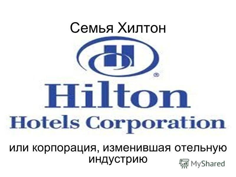 Семья Хилтон или корпорация, изменившая отельную индустрию
